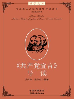 cover image of 《共产党宣言》导读