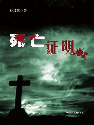 cover image of 死亡证明