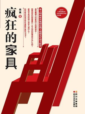 cover image of 疯狂的家具