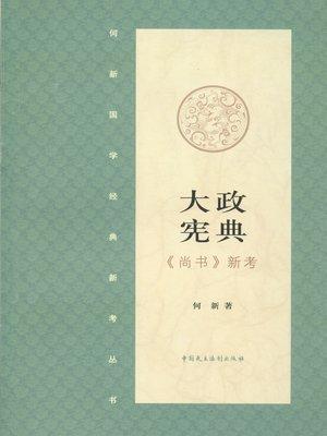 cover image of 大政宪典·《尚书》新证