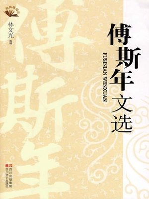 cover image of 傅斯年文选