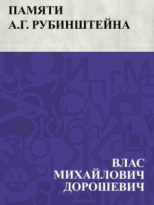 cover image of Pamjati A.G. Rubinshtejna