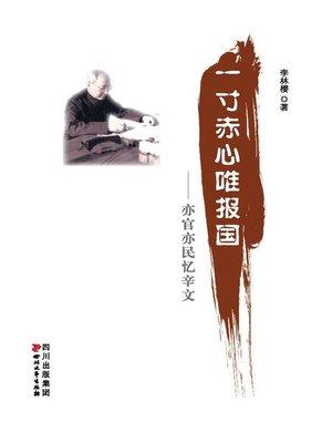 cover image of 一寸赤心唯报国——亦官亦民忆辛文