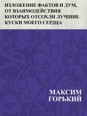 cover image of Izlozhenie faktov i dum, ot vzaimodejstvija kotorykh otsokhli luchshie kuski moego serdca