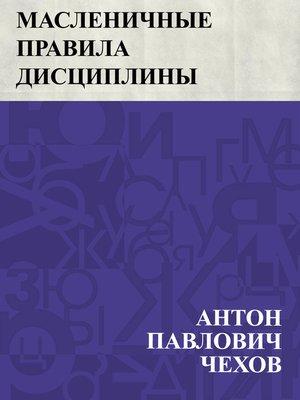 cover image of Maslenichnye pravila discipliny