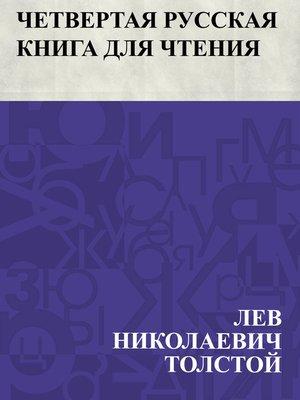 cover image of Chetvertaja russkaja kniga dlja chtenija