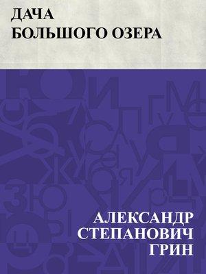 cover image of Dacha Bol'shogo ozera