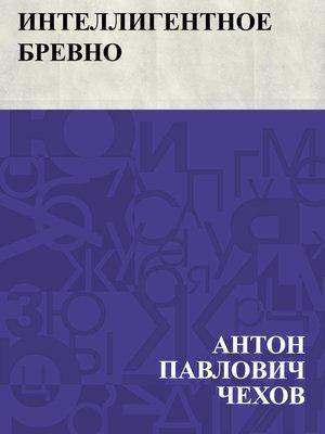 cover image of Intelligentnoe brevno