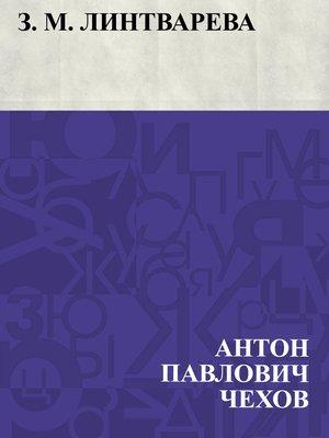 cover image of Z. M. Lintvareva