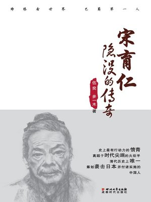 cover image of 宋育仁:隐没的传奇