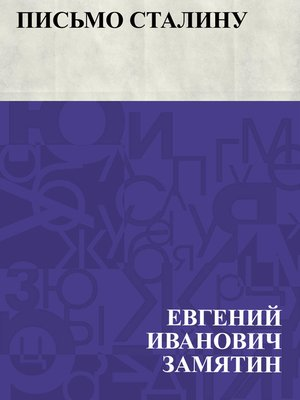 cover image of Pis'mo Stalinu