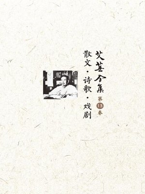 cover image of 《艾芜全集·第十三卷》散文 诗歌 戏剧(平装)