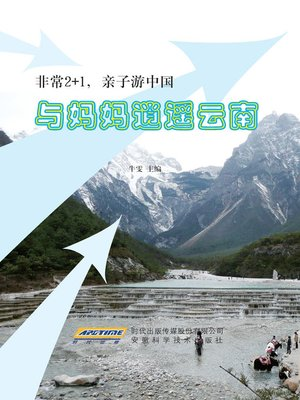 cover image of Fun Filled 2+1 Family Travel in China—Yunan