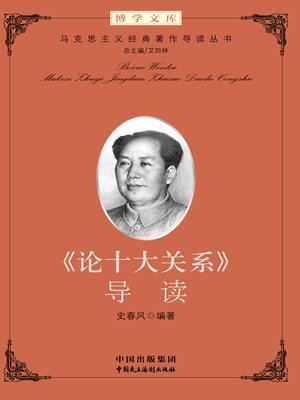 cover image of 《论十大关系》导读