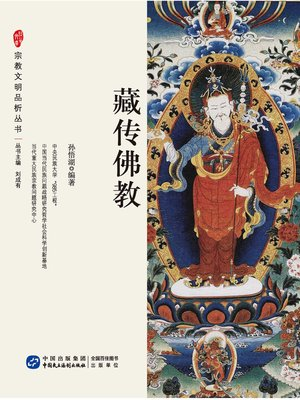 cover image of 藏传佛教