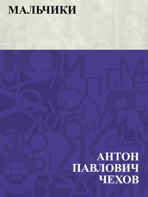 cover image of Mal'chiki