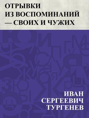 cover image of Otryvki iz vospominanij — svoikh i chuzhikh