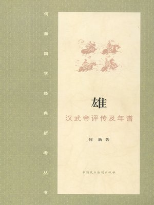 cover image of 雄·汉武大帝评传及年谱