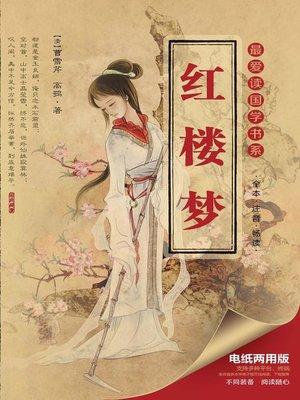 cover image of 最爱读国学系列:红楼梦