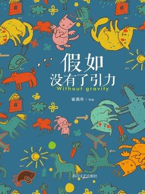 cover image of 假如没有了引力