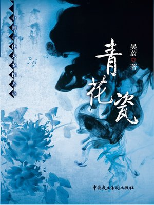 cover image of 青花瓷