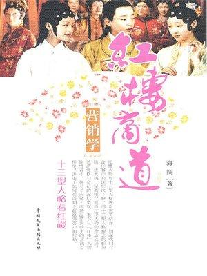 cover image of 红楼商道营销学:十三型人格看红楼