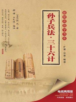 cover image of 最爱读国学系列:孙子兵法·三十六计