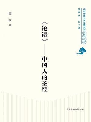 cover image of 《论语》——中国人的圣经