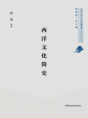 cover image of 西洋文化简史