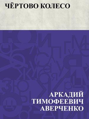 cover image of Chjortovo koleso