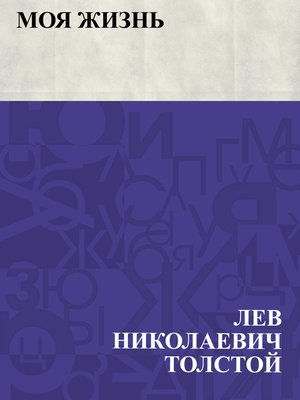 cover image of Moja zhizn'