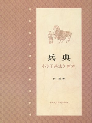 cover image of 兵典·《孙子兵法》新证