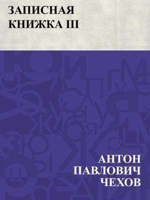 cover image of Zapisnaja knizhka III