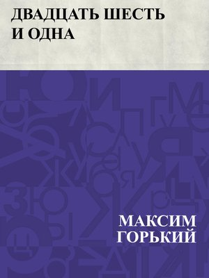 cover image of Dvadcat' shest' i odna