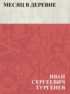 cover image of Mesjac v derevne