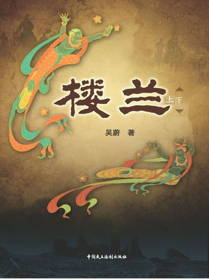 cover image of 楼兰