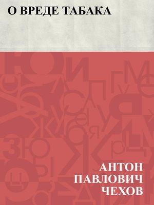 cover image of O vrede tabaka