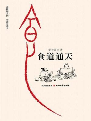 cover image of 食道通天