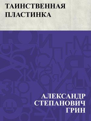 cover image of Tainstvennaja plastinka