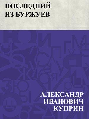cover image of Poslednij iz burzhuev