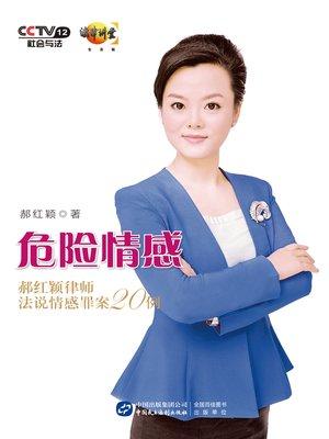 cover image of 危险情感:郝红颖律师法说情感罪案20例