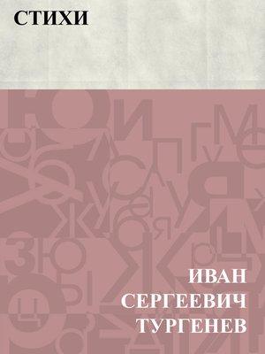 cover image of Stikhi