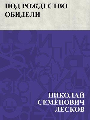 cover image of Pod Rozhdestvo obideli