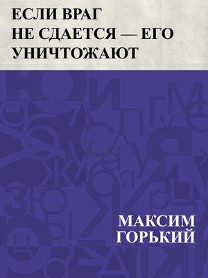cover image of Esli vrag ne sdaetsja — ego unichtozhajut
