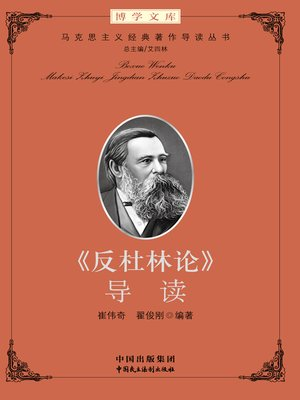 cover image of 《反杜林论》导读
