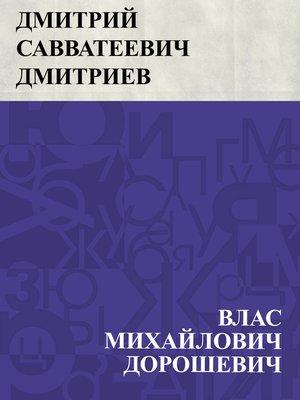 cover image of Dmitrij Savvateevich Dmitriev