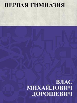 cover image of Pervaja gimnazija