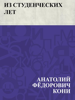 cover image of Iz studencheskih let