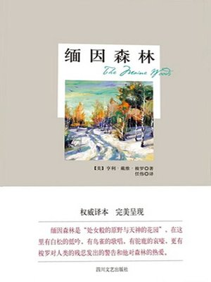 cover image of 缅因森林