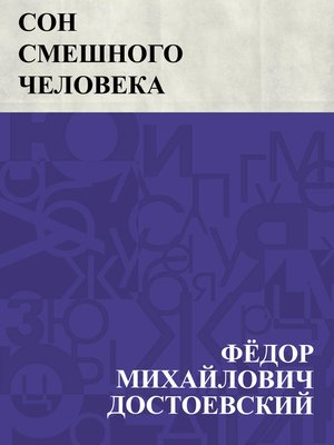cover image of Son smeshnogo cheloveka